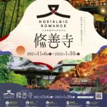 新宿からの直行バス「温泉ライナー修善寺」で修善寺温泉を楽しもう! 画像1