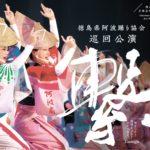 徳島新聞社が阿波踊り協会の巡回公演をライブ配信 11月、12月、来年1月に「有名連」が伝統芸能を披露 画像1