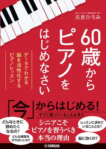 60歳からピアノをはじめなさい~データでわかる 脳を活性化するピアノレッスン~