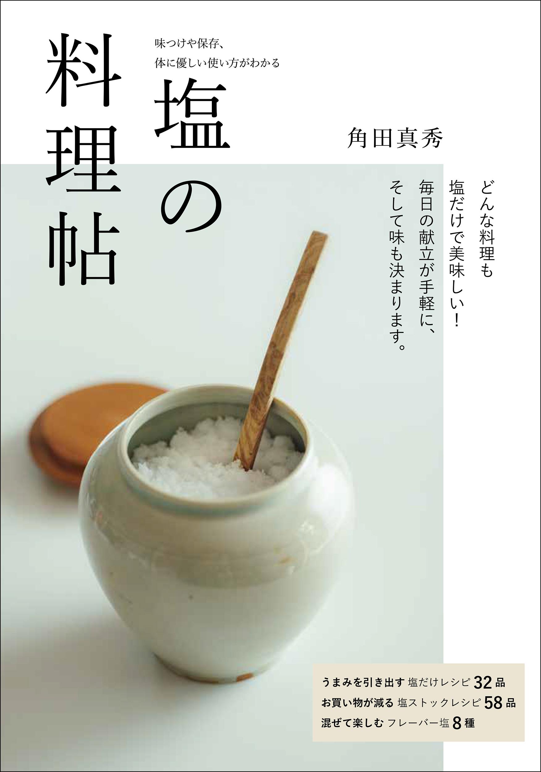 塩の料理帖