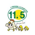 11/5いいたまごの日にはフードロスチャレンジAI職人の焼きあげる「焼きたてバウムクーヘン」
